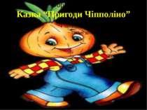 """Казка """"Пригоди Чіпполіно"""""""