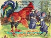 "Казка ""Півник та двоє мишенят"""