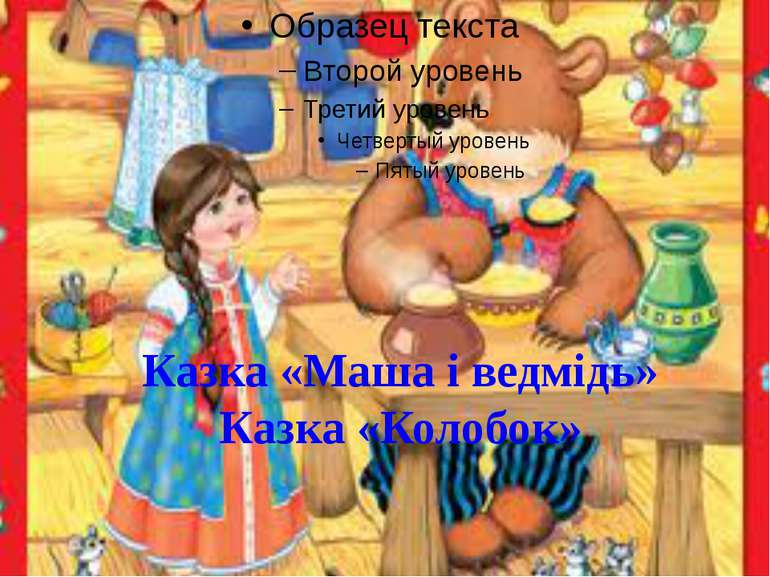 Казка «Маша і ведмідь» Казка «Колобок»