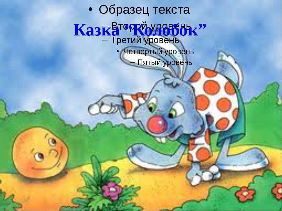 """Казка """"Колобок"""""""