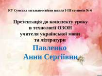 КУ Сумська загальноосвітня школа І-ІІІ ступенів № 6 Презентація до конспекту ...