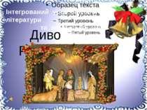 Диво Різдва Інтегрований урок світової літератури та англійської мови