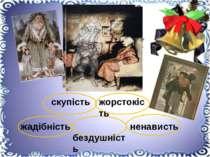 скупість жорстокість жадібність бездушність ненависть