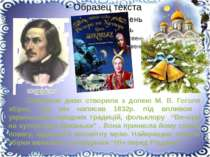 Справжнє диво створила з долею М. В. Гоголя збірка, яку він написав 1832р. пі...
