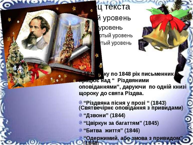 """З 1843 року по 1848 рік письменник працює над """" Різдвяними оповіданнями"""", дар..."""