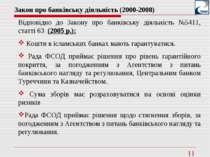 * Закон про банківську діяльність (2000-2008) Відповідно до Закону про банків...