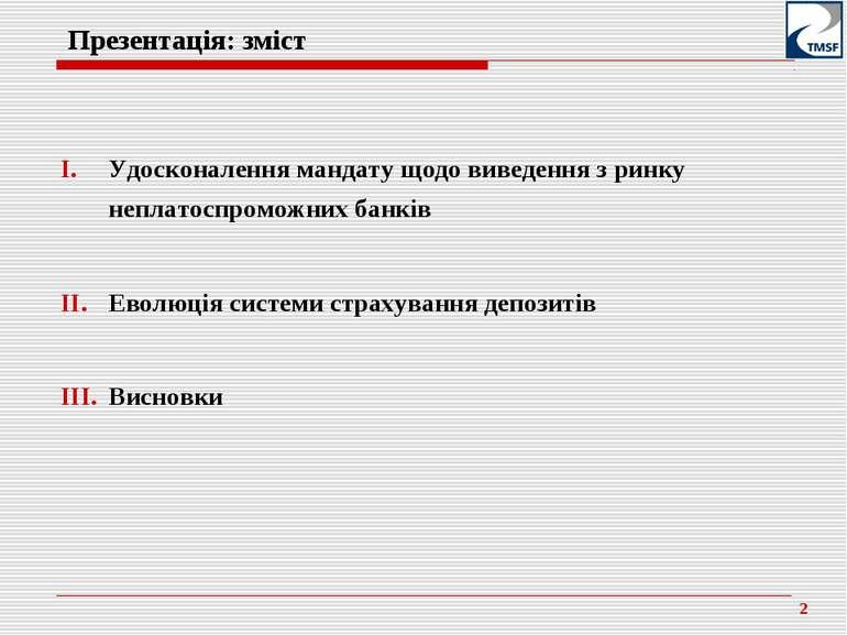 Презентація: зміст Удосконалення мандату щодо виведення з ринку неплатоспромо...