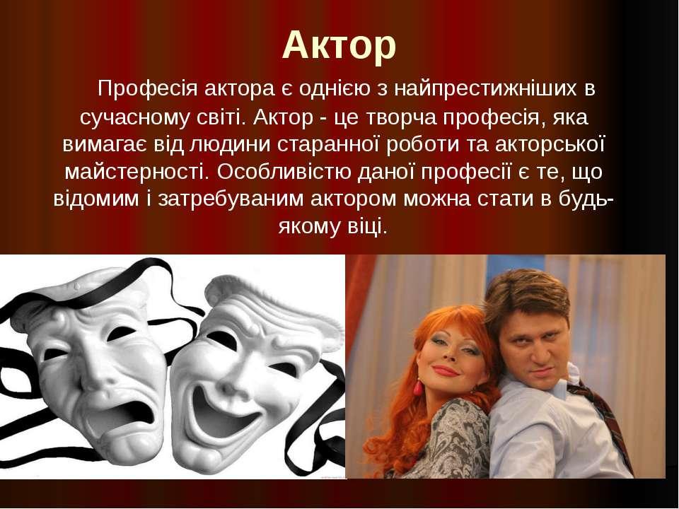 Актор Професія актора є однією з найпрестижніших в сучасному світі. Актор - ц...