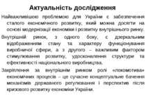 Актуальність дослідження Найважливішою проблемою для України є забезпечення с...