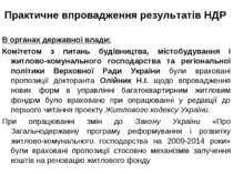 Практичне впровадження результатів НДР В органах державної влади: Комітетом з...
