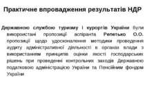 Практичне впровадження результатів НДР Державною службою туризму і курортів У...