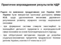 Практичне впровадження результатів НДР Радою по вивченню продуктивних сил Укр...