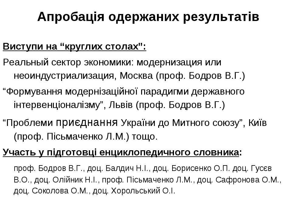 """Апробація одержаних результатів Виступи на """"круглих столах"""": Реальный сектор ..."""