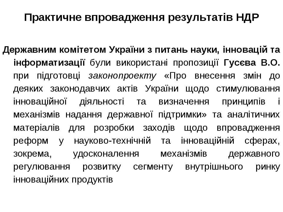 Практичне впровадження результатів НДР Державним комітетом України з питань н...