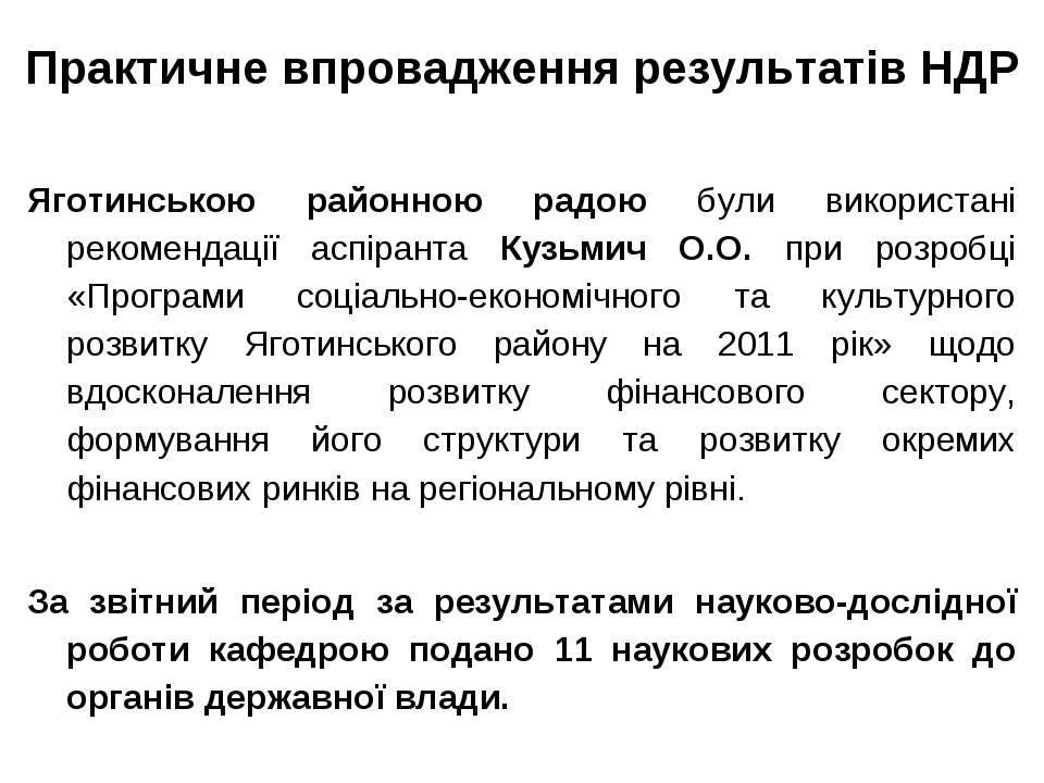 Практичне впровадження результатів НДР Яготинською районною радою були викори...