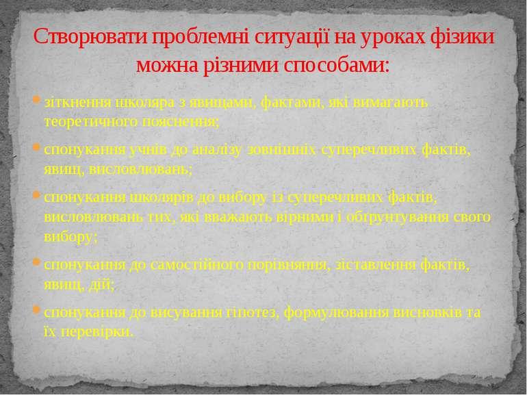 зіткнення школяра з явищами, фактами, які вимагають теоретичного пояснення; с...