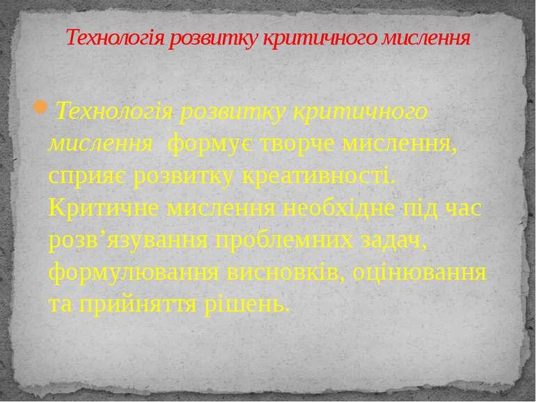 Технологія розвитку критичного мислення формує творче мислення, сприяє розвит...