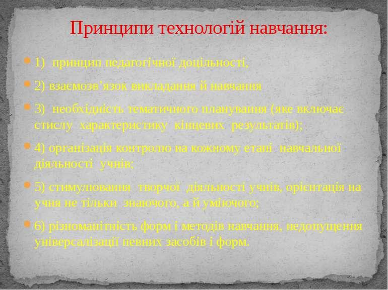 1) принцип педагогічної доцільності, 2) взаємозв'язок викладання й навчання ...