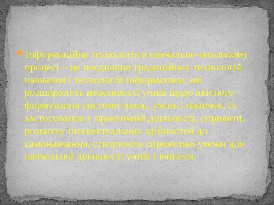Інформаційна технологія в навчально-виховному процесі – це поєднання традицій...