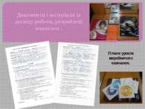 Документи і матеріали із досвіду роботи, розроблені вчителем . Плани уроків в...