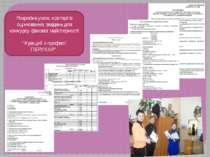 Розробка умов, критеріїв оцінювання, завдань для конкурсу фахової майстерност...