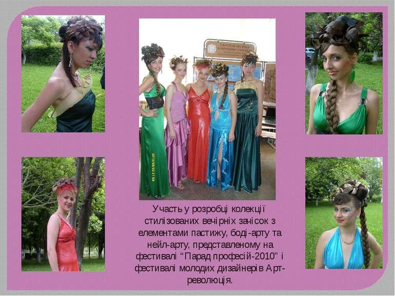 Участь у розробці колекції стилізованих вечірніх зачісок з елементами пастижу...
