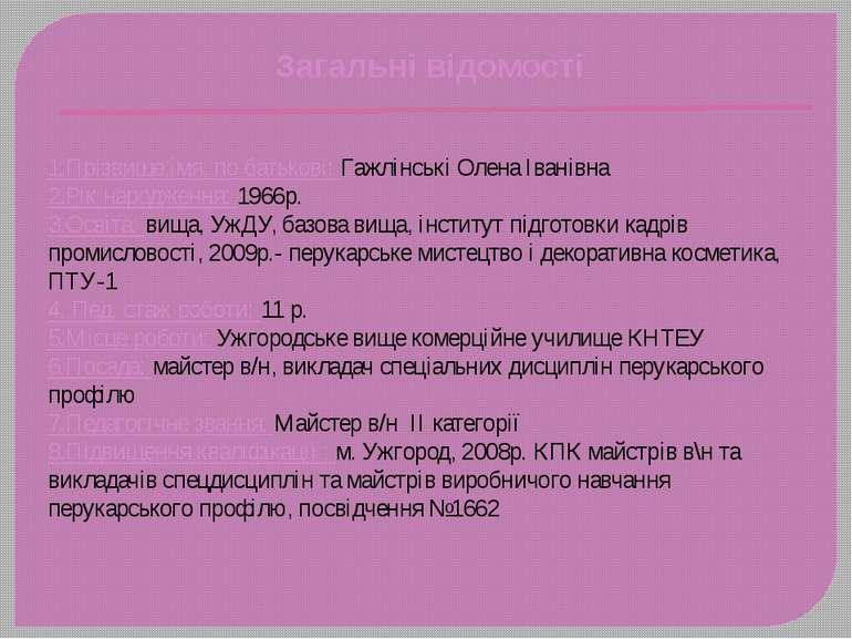 Загальні відомості 1.Прізвище,імя, по батькові: Гажлінські Олена Іванівна 2.Р...