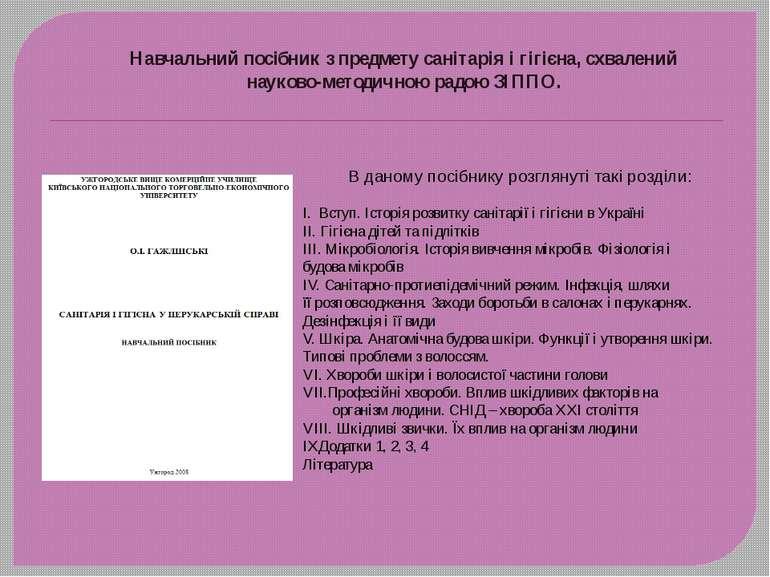 Навчальний посібник з предмету санітарія і гігієна, схвалений науково-методич...
