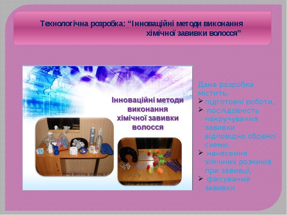 """Технологічна розробка: """"Інноваційні методи виконання хімічної завивки волосся..."""