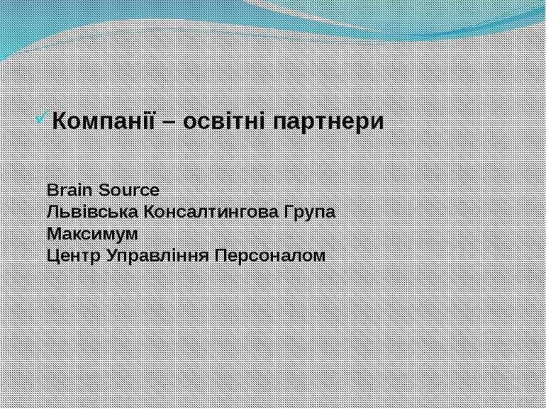 Компанії – освітні партнери Brain Source Львівська Консалтингова Група Максим...