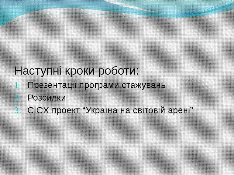 """Наступні кроки роботи: Презентації програми стажувань Розсилки CICX проект """"У..."""