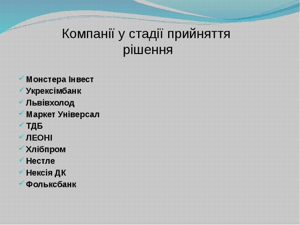 Компанії у стадії прийняття рішення Монстера Інвест Укрексімбанк Львівхолод М...