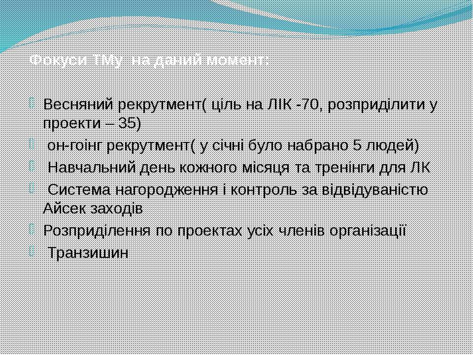 Фокуси ТМу на даний момент: Весняний рекрутмент( ціль на ЛІК -70, розприділит...