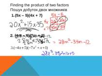Finding the product of two factors Пошук добуток двох множників (5x – 5)(4x +...