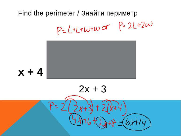 Find the perimeter / Знайти периметр x + 4 2x + 3