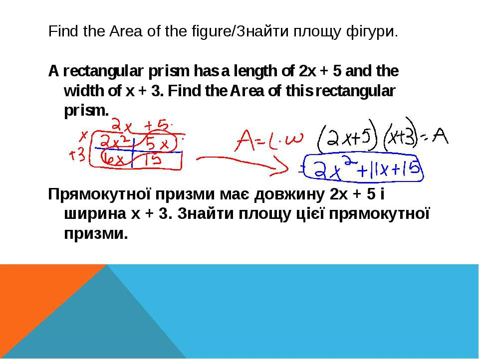 Find the Area of the figure/Знайти площу фігури. A rectangular prism has a le...