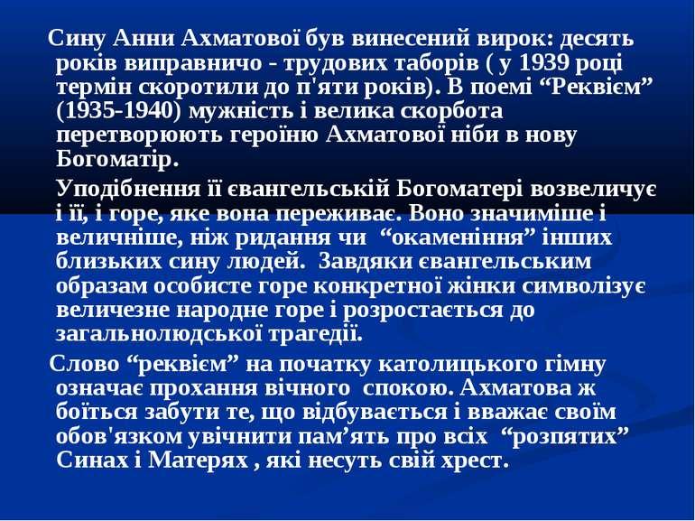 Сину Анни Ахматової був винесений вирок: десять років виправничо - трудових т...
