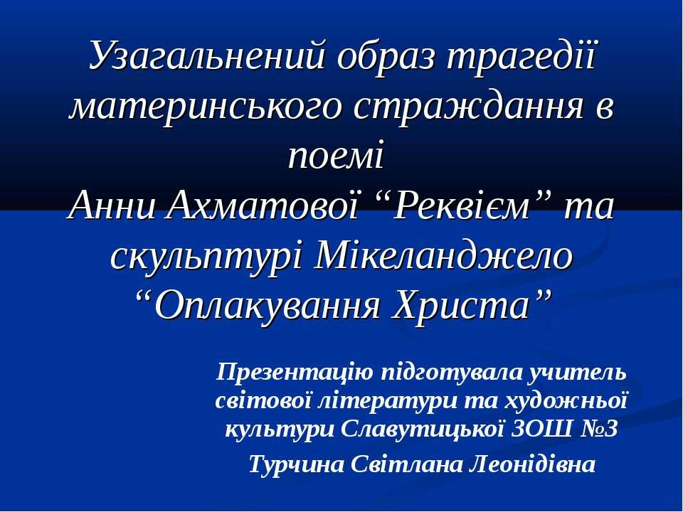 """Узагальнений образ трагедії материнського страждання в поемі Анни Ахматової """"..."""