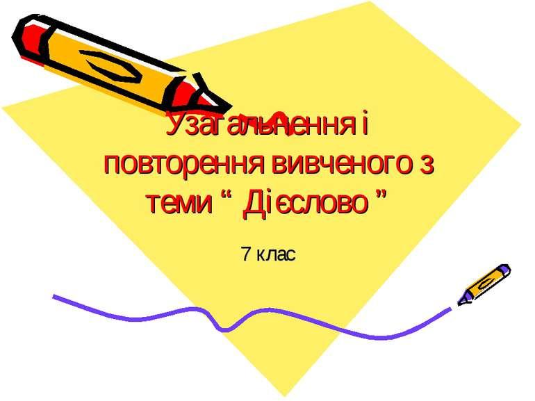 """Узагальнення і повторення вивченого з теми """" Дієслово """" 7 клас"""