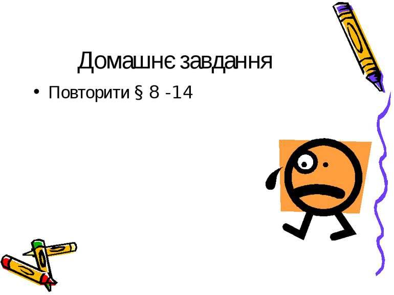 Домашнє завдання Повторити § 8 -14