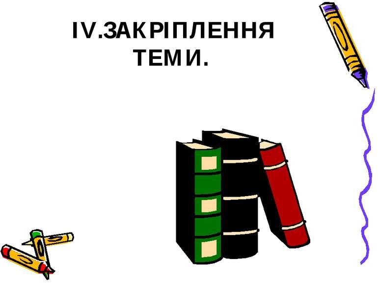 IV.ЗАКРІПЛЕННЯ ТЕМИ.