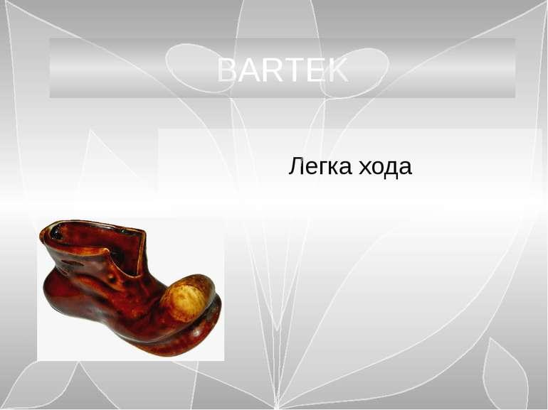 BARTEK Легка хода