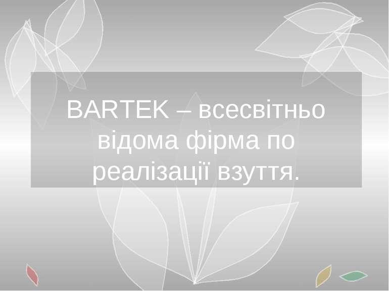 BARTEK – всесвітньо відома фірма по реалізації взуття.