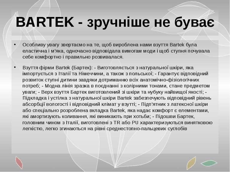 BARTEK - зручніше не буває Особливу увагу звертаємо на те, щоб вироблена нами...