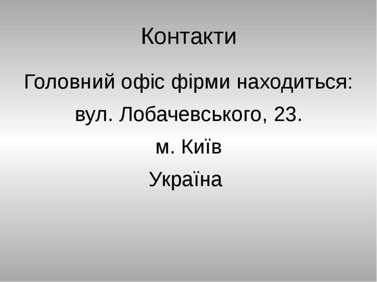 Контакти Головний офіс фірми находиться: вул. Лобачевського, 23. м. Київ Україна