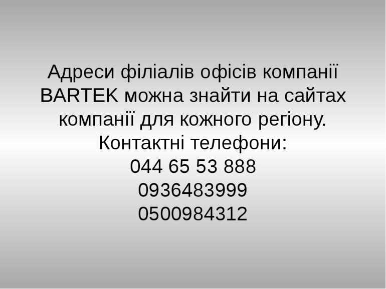 Адреси філіалів офісів компанії BARTEK можна знайти на сайтах компанії для ко...
