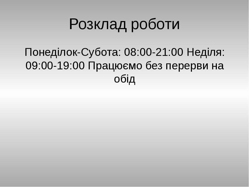 Розклад роботи Понеділок-Субота: 08:00-21:00 Неділя: 09:00-19:00 Працюємо без...