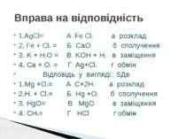 1.AgCl= A Fe Cl3 a розклад 2. Fe + Cl2 = Б CaO б сполучення 3. K + H2O = В KO...