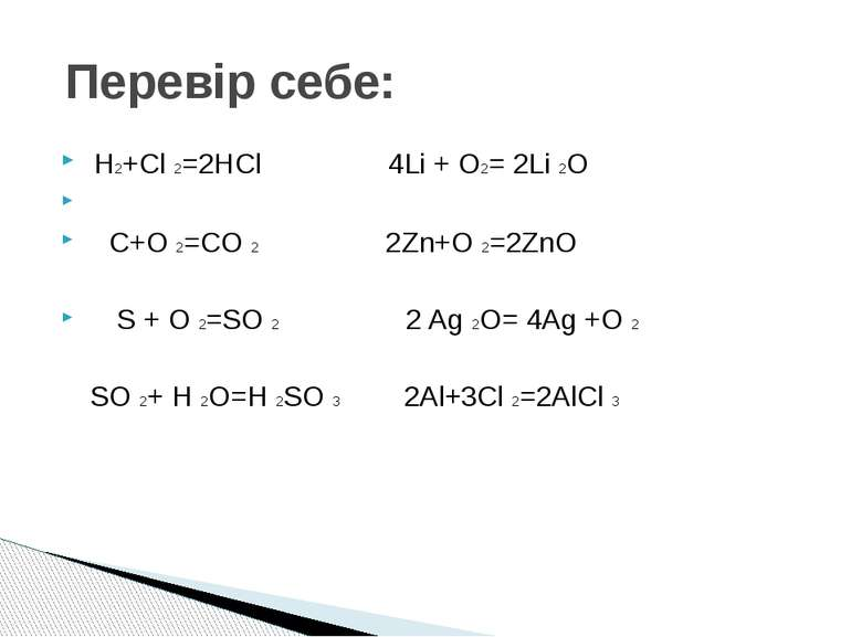 H2+Cl 2=2HCl 4Li + O2= 2Li 2O C+O 2=CO 2 2Zn+O 2=2ZnO S + O 2=SO 2 2 Ag 2O= 4...