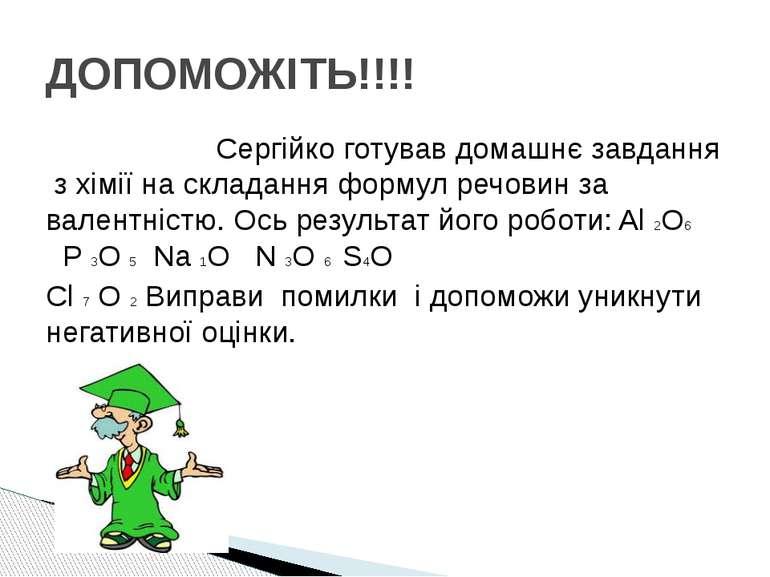 Сергійко готував домашнє завдання з хімії на складання формул речовин за вале...